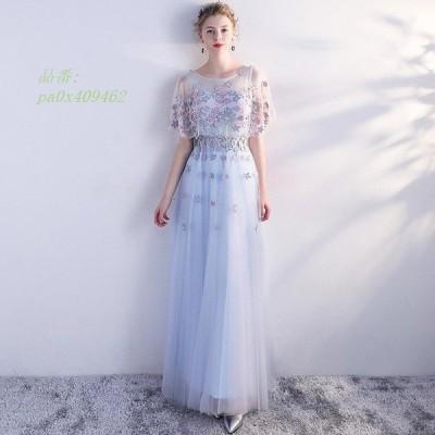 ライトブルー ロングドレス 20代 30代 パーティードレス 二次会 Aライン イブニングドレス ピンク キレイめ 演奏会ドレス お呼ばれ