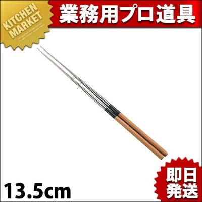 チタン製 盛箸 13.5cm (N)
