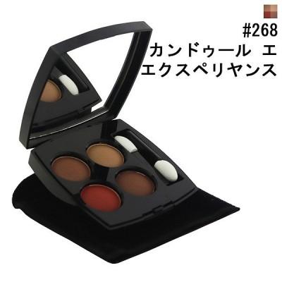 シャネル レ キャトル オンブル #268 カンドゥール エ エクスペリヤンス 2g CHANEL 化粧品