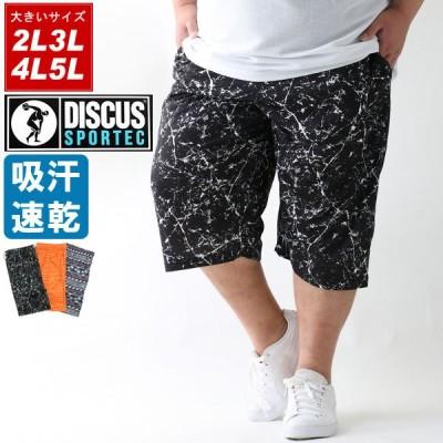 大きいサイズ メンズ ハーフパンツ DISCUS ディスカス 吸汗速乾 総柄 ショートパンツ 速乾 ドライ