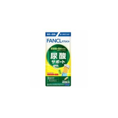 ファンケル 尿酸サポート 20日分(80粒) 【機能性表示食品】※軽減税率対象