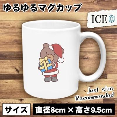 くま おもしろ マグカップ コップ サンタ クリスマス 陶器 可愛い かわいい 白 シンプル かわいい カッコイイ シュール 面白い ジョーク ゆるい プレゼント プレ