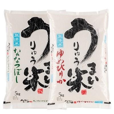 令和2年産うりゅう米食べくらべセット無洗米[R2A11]