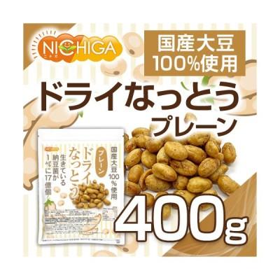 ドライなっとう <プレーン> 400g 国産大豆100%使用 DRY NATTO 生きている納豆菌17億個 [02] NICHIGA(ニチガ)