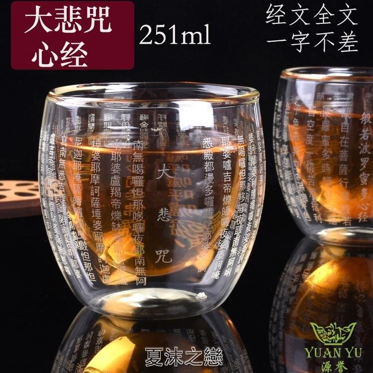雙層隔熱玻璃杯大悲咒念佛全文大號251ml佛供杯花茶杯家用主人杯yh