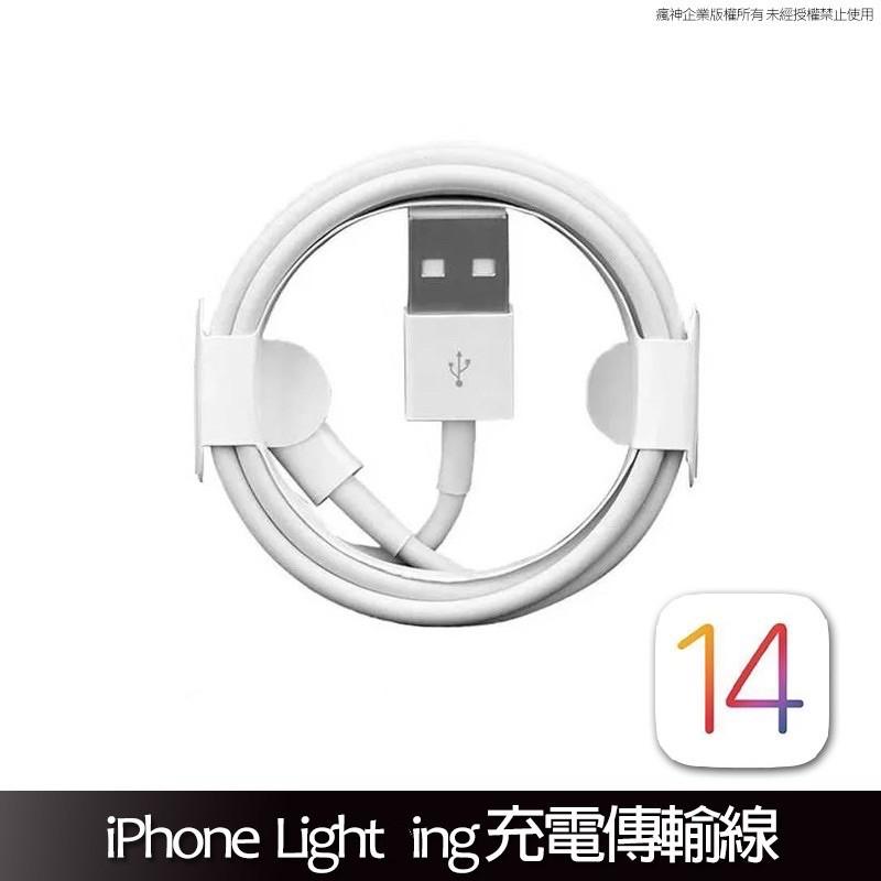 iPhone 充電傳輸線 充電線 適用 USB Lighting iOS 手機線 一米 100cm白線