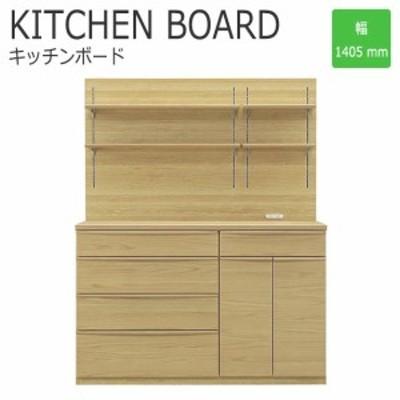 TACT タクト キッチンボード 幅140cm 140-PH (キッチン収納 食器棚 キッチンボード オープン W140 フリー ラック 棚 家電収納 木製 ナチ