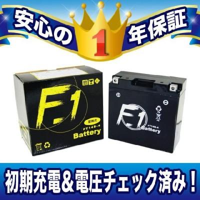 セール特価レビューで送料¥390 F1 バッテリー FT14B-4 GT14B-4互換 安心の1年保証付き 液入れ充電済み F1 バイク用 バッテリー