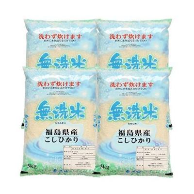 『新米』無洗米!令和2年福島県中通り産コシヒカリ (20kg)