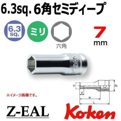 メール便可 Koken(コーケン)1/4SQ. Z-EAL ジール 6角セミディープソケット 7mm (2300XZ-7)