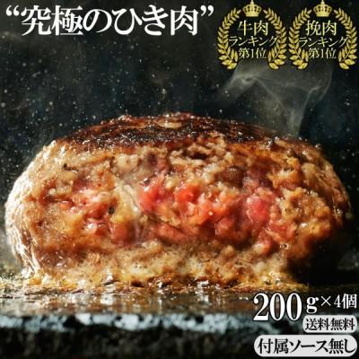 究極のひき肉で作る 牛100% ハンバーグ ステーキ プレーン 200g 4個入 ソース無 ギフト 牛肉 惣菜 取り寄せ 美味い 母の日 父の日 贈り物 お祝い 贈答品 おかず