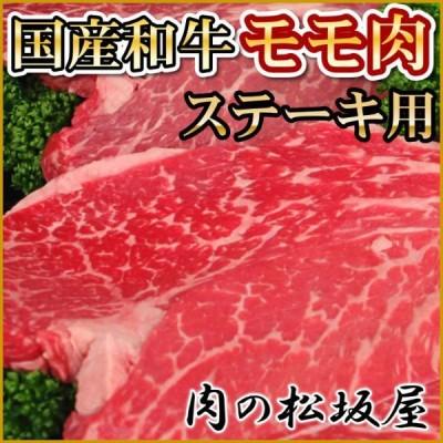 牛肉 モモ肉ステーキ 国産和牛 1枚100g