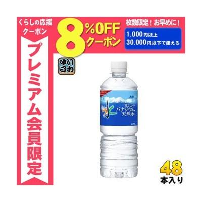 アサヒ 富士山のバナジウム天然水 600ml ペットボトル 48本 (24本入×2 まとめ買い)