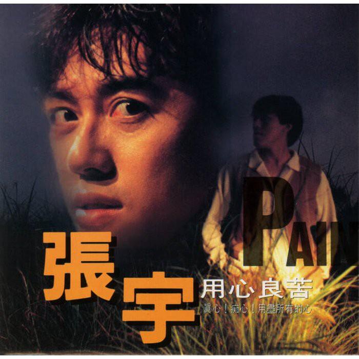 【雲雀影音】《張宇– 用心良苦》|1993|歌林唱片|絶版二手CD(LS2F)