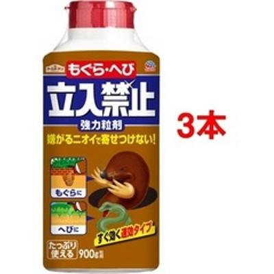 アースガーデン もぐら・へび立入禁止 強力粒剤 (900g*3本セット)