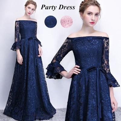 パーティードレス レディース ロング丈 ドレス 結婚式 オフショルダー ワンピース ウェディングドレス フォーマル お呼ばれ