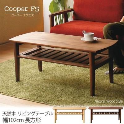 ローテーブル カラー2色 天然木 アルダー材 オイル塗装 幅102 棚付き 木製 センターテーブル ナチュラル 家具 クーパーFS リビングテーブル