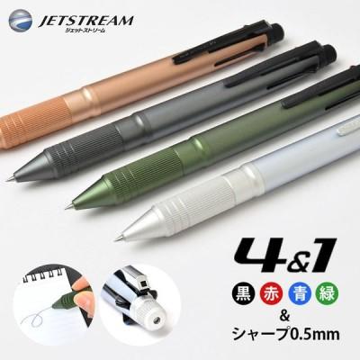 三菱鉛筆 ボールペン ジェットストリーム 多機能ペン 4&1 metal edition シャーペン メタルエディション MSXE5-2000A-05 0.5mm 多機能ボールペン