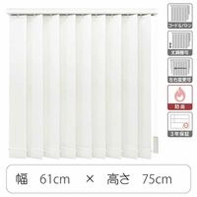 トーソーTOSO 【1cm単位】 プロ仕様 縦型ブラインド 幅610×高さ750mm ホワイト tf6441-61x75rr 1台(直送品)