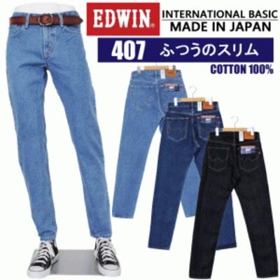 【5%OFF!送料無料!!】EDWIN エドウィンインターナショナルベーシック 407 ふつうのスリムメンズ レギュラースリム edwin 日本製
