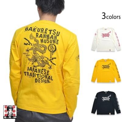 Dragon God長袖Tシャツ RMLT-260 爆裂爛漫娘 和柄 送料無料 エフ商会 ロンT 竜 龍