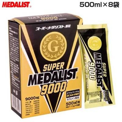 メダリスト メンズ レディース ジュニア 顆粒 500ml 8袋 クエン酸 アミノ酸 ミネラル ビタミン 栄養補給 サプリメント MDSP9000