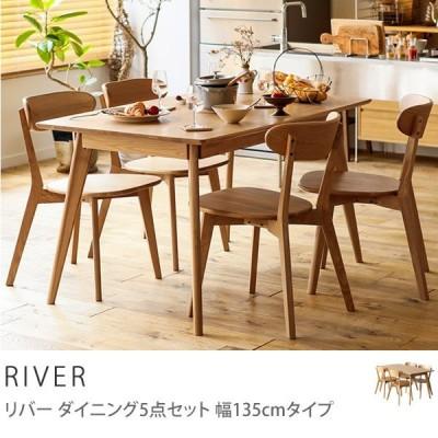 ダイニング テーブル チェアー 5点セット RIVER 135 長方形 オーク 無垢 送料無料 【日時指定不可】【即日出荷対応】