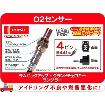 O2センサー・01-03 ラム ピックアップ グランドチェロキー★BWG