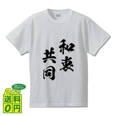 和衷共同 (わちゅうきょうどう) オリジナル Tシャツ 書道家が書く プリント Tシャツ ( 四字熟語 ) メンズ レディース キッズ