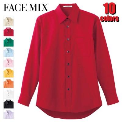 ブロードレギュラーカラー 長袖シャツ FB4526U FACE MIX フェイスミックス フォーマル カジュアル ビジネス ユニフォーム ユニセックス