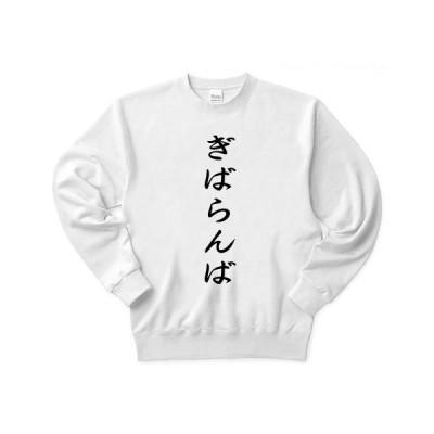 ぎばらんば トレーナー(ホワイト)