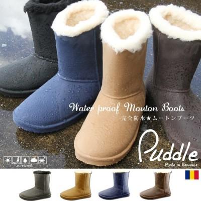 完全防水 Puddle パドル ロングムートンブーツ ブラッシュド加工 EU-6012 レディース 長靴 レインブーツ レインシューズ アウトドア 婦人靴