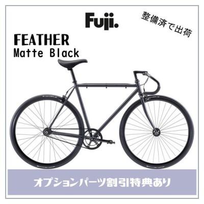 FUJI 2021 FEATHER Matte Black フェザー マットブラック ピスト シングルスピード クロスバイク ストリート