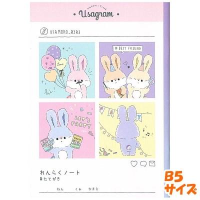 連絡帳 連絡ノート B5 サイズ 女の子 向け インスタグラム を 始めた ウサギ ( Usagram ) メール便 OK クラックス