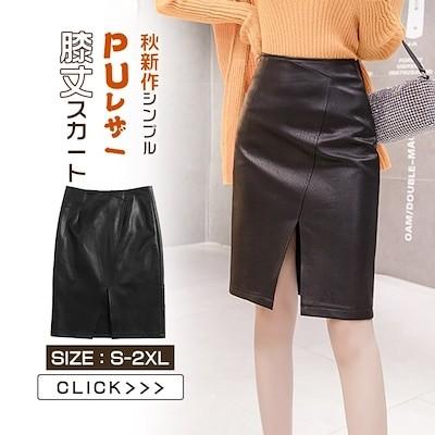 PUレザー 秋新作 タイトスカート 膝丈スカート シンプル PUレザースカート ハイウェスト 個性的脚長 光沢感 PUスカート