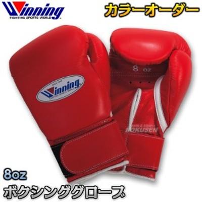 【ウイニング・Winning】カラーオーダーボクシンググローブ プロタイプ 8オンス マジックテープ式 CO-MS-200-B(COMS200B)   ボクシ