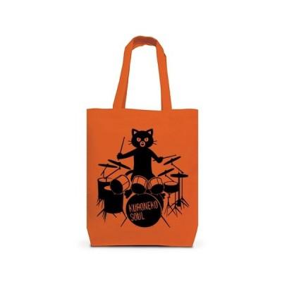 黒猫SOUL♪(ドラム) トートバッグM(オレンジ)