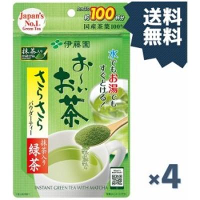 メール便送料無料 伊藤園 おーいお茶 さらさら抹茶入り緑茶 チャック付き袋タイプ 80g 4袋セット