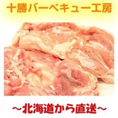 ※購入制限中※ 北海道産 業務用!鶏もも 1kg