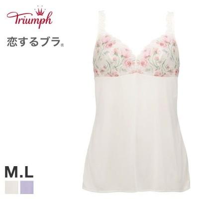 15%OFF【メール便(7)】 (トリンプ)Triumph 恋するブラ 513 スリップ ロングキャミソール ランジェリー