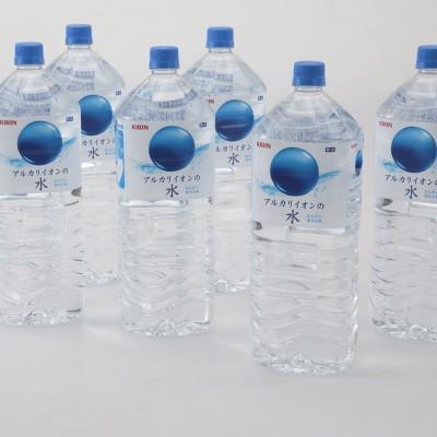 キリンアルカリイオンの水 2L 6本セット