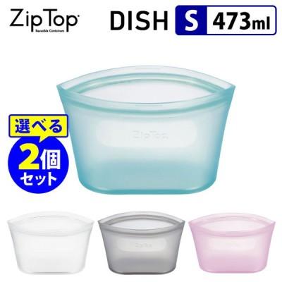 ZipTop Dish Sサイズ 473ml×選べる2個セット /ジップトップ ディッシュ  /在庫有(PS)