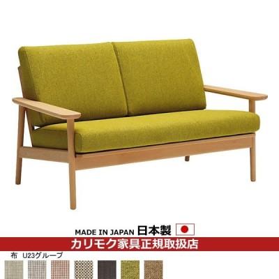 カリモク ソファ/WD43モデル(オーク) 平織布張 2人掛椅子 (COM オークD・G・S/U23グループ) WD4332-U23