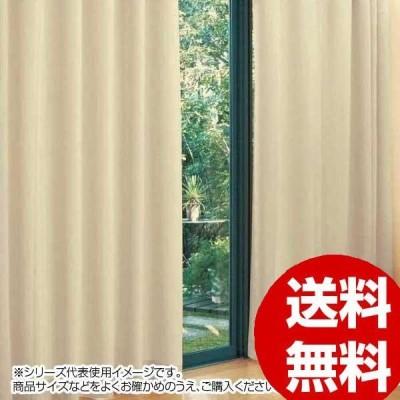 防炎遮光1級カーテン ベージュ 約幅100×丈150cm 2枚組