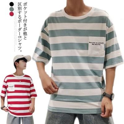 送料無料 Tシャツ ボーダー 半袖Tシャツ メンズ ポケット付き ゆったり ビッグシルエット カットソー トップス メンズ 夏 ボーダー柄 tシャツ