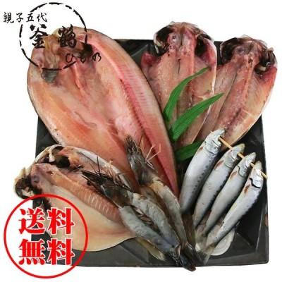 「おすすめ五選」ギフト 国産 無添加 干物セット あじ2 天使の海老2 えぼ鯛1 ほっけ1 いわしめざし1 詰め合わせ