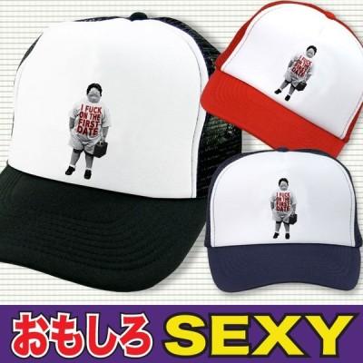 キャップ  帽子 メンズおもしろ セクシー エロ ジョーク デザイン ファーストデート