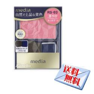 ★送料無料★カネボウ メディア ブライトアップチークN RS03