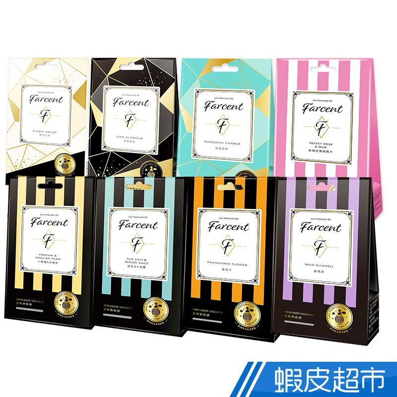 Farcent香水 香水衣物香氛袋 (3入/組) 現貨 蝦皮直送