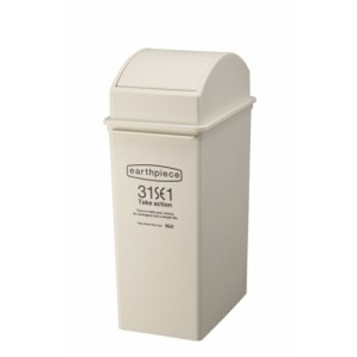 ゴミ箱 スイングダスト深型 earthpiece(アースピース)アイボリー【代引き不可】【同梱B】